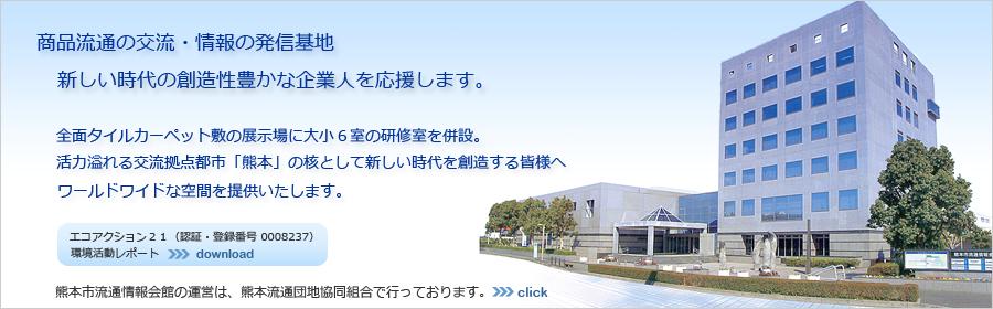 番号 電話 熊本 市役所
